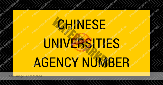 Chinese Universities Agency Number