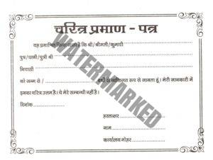Character Certificate Format for indians