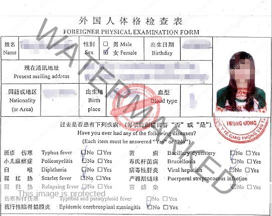 Foreigner Physical Examination Form China