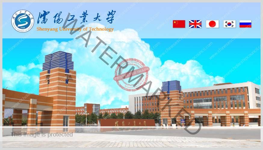 Shenyang University of Technology